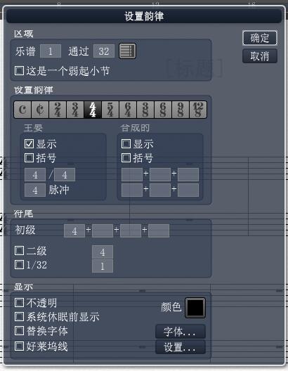 Overture打谱技巧之如何调整节拍、调号和速度