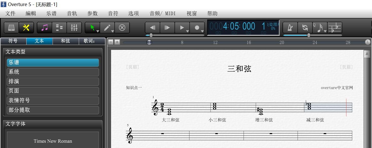 三和弦与七和弦——Overture乐理小课堂
