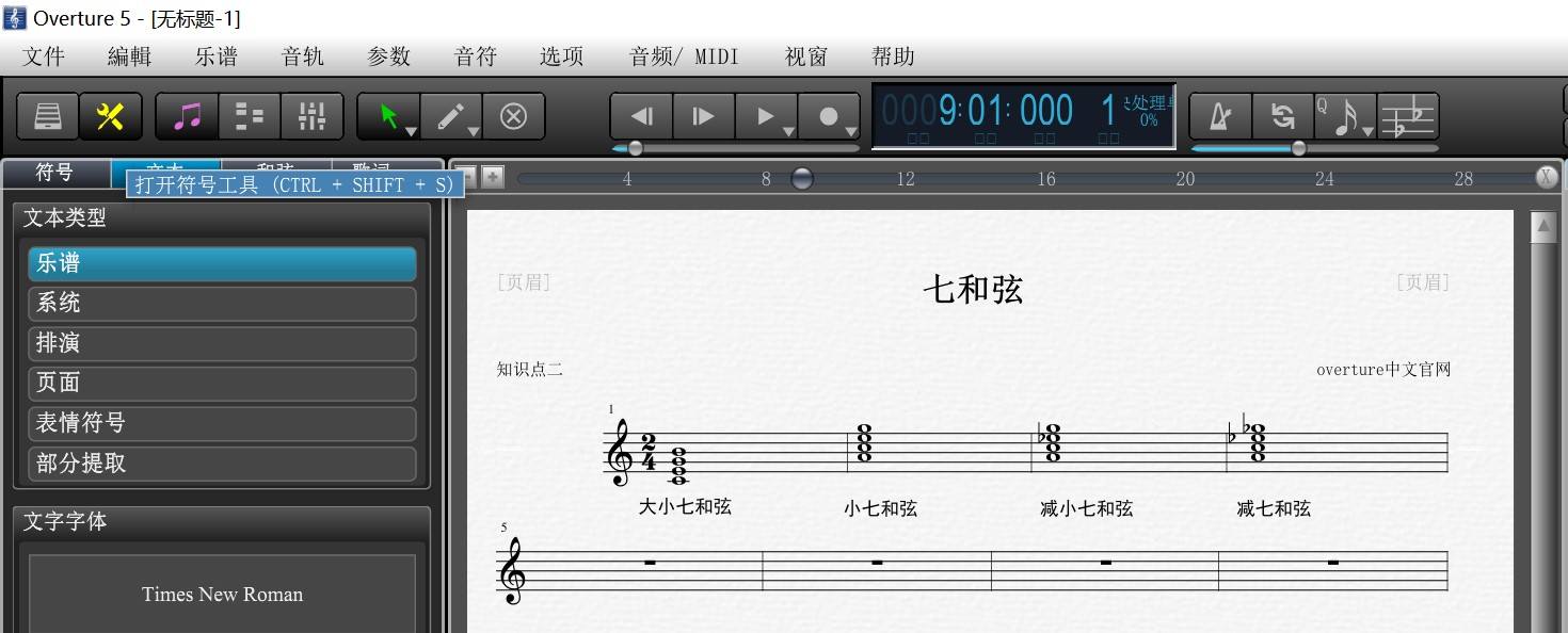 Oveture五线谱中的七和弦