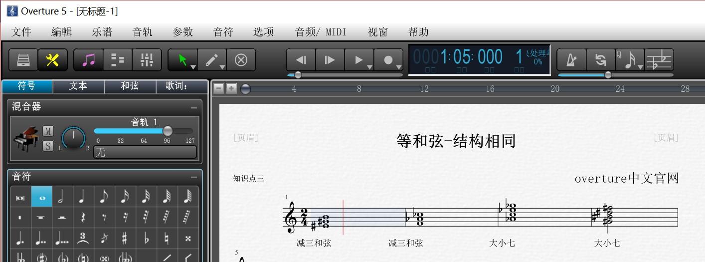 Oveture五线谱中结构相同的等和弦