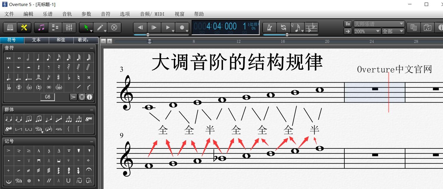 Overture五线谱上的大调音阶的结构规律