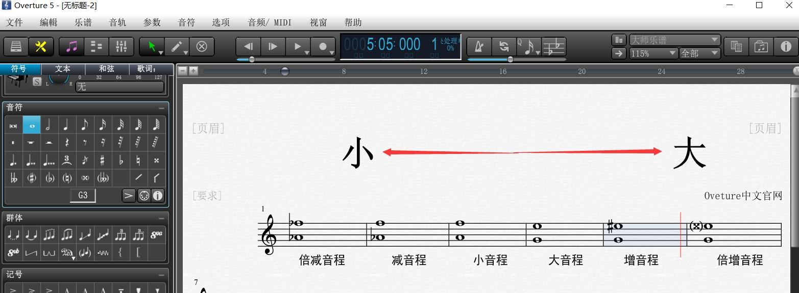 增音程与减音程