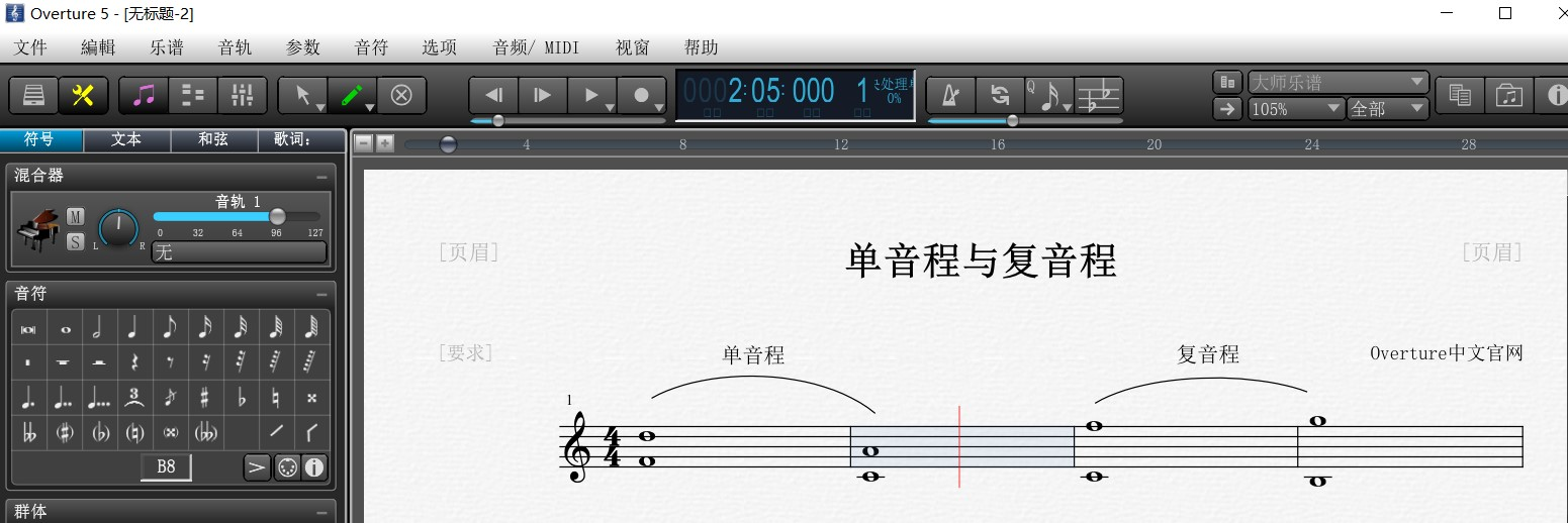 Overture五线谱中单音程与复音程