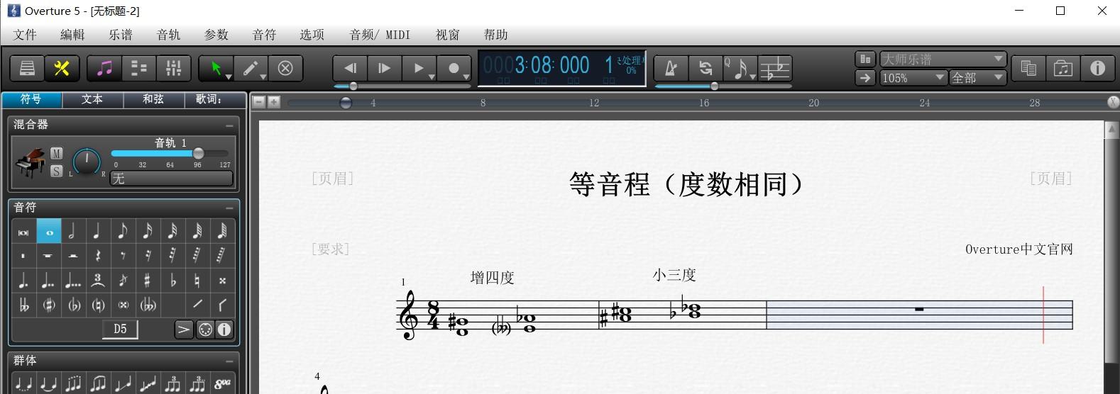 Overture五线谱中度数相同的等音程