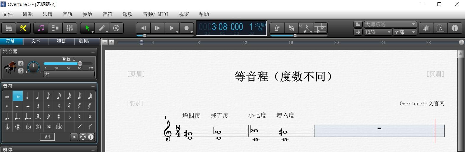 Overture五线谱中度数不同的等音程