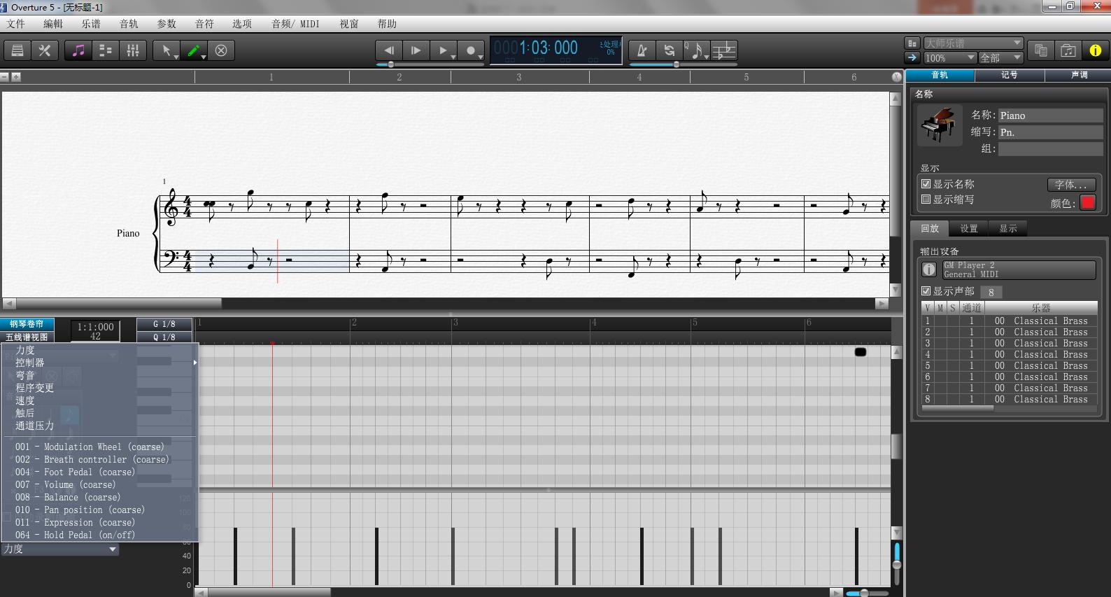 Overture教程之如何设置音符的力度变化