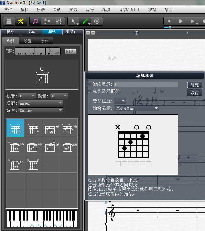 Overture教程之和弦的讲解