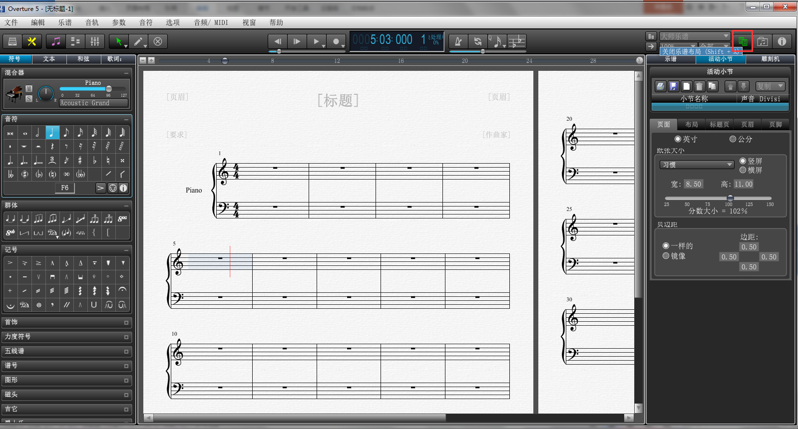 Overture教程之活动小节的调整设置