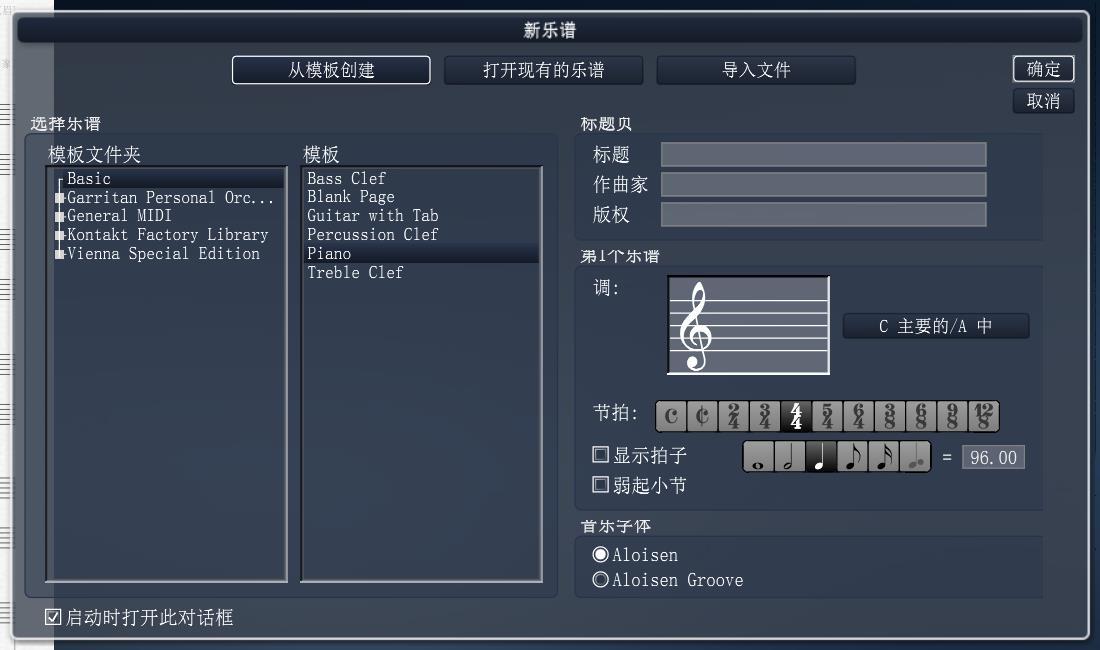 Overture设置四手联弹的乐谱