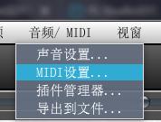 shezhi-MIDI