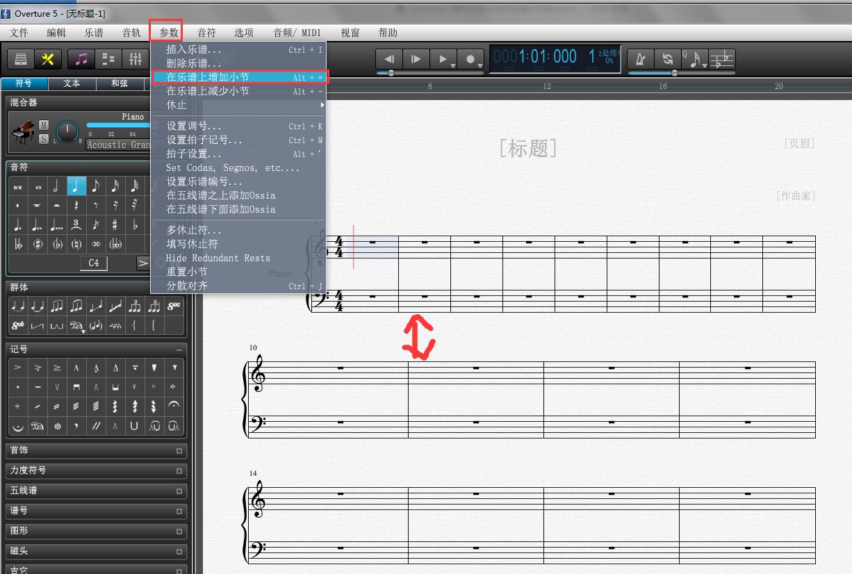 Overture 5常见问题之如何设置小节数