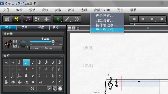 Overture使用教程之如何创建音频文件
