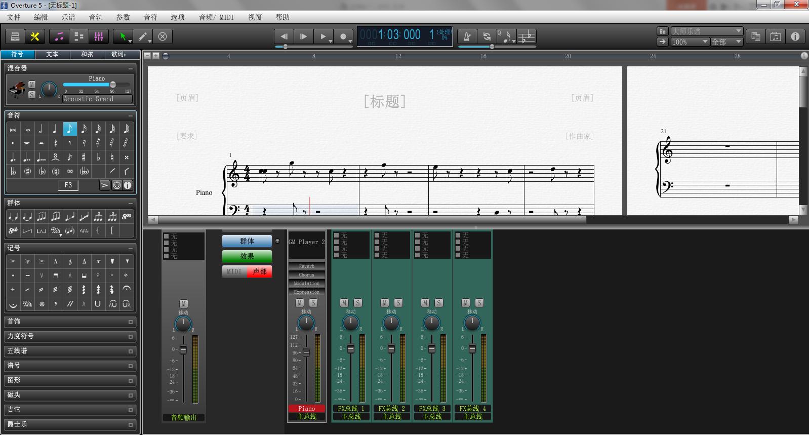 Overture教程之如何使Overture播放的音乐动听