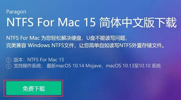 免费下载Paragon NTFS简体中文版