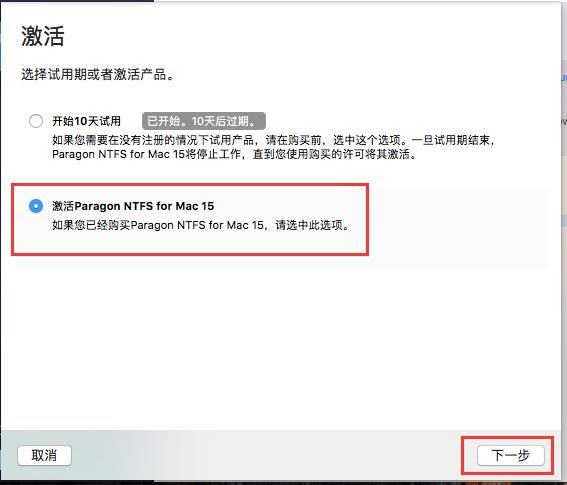 勾选激活Paragon NTFS for Mac 15