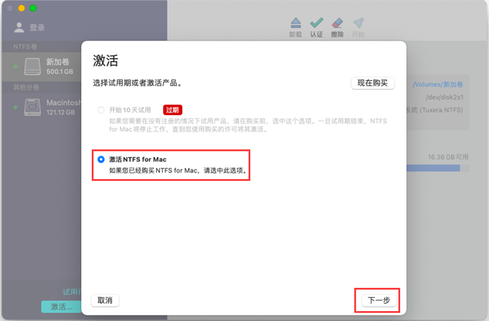图10:选择激活Paragon NTFS for Mac 15