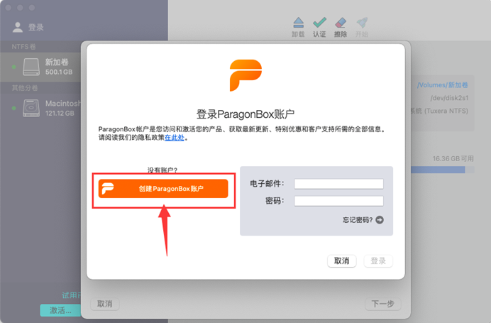 创建ParagonBox账户