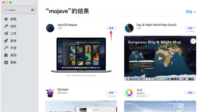 找macOS Mojave工具