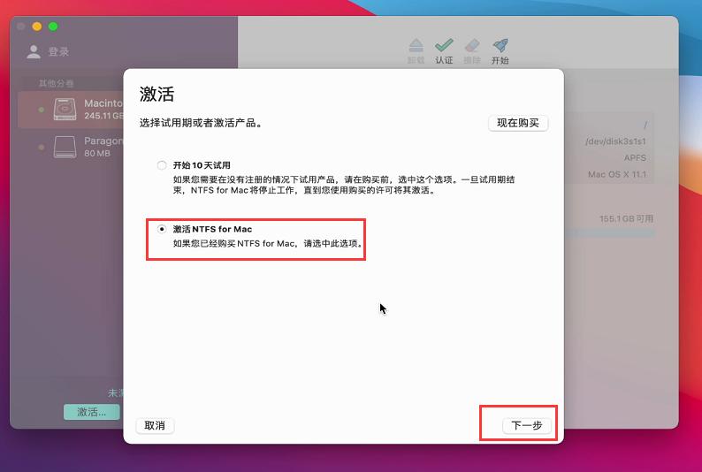 激活NTFS for Mac