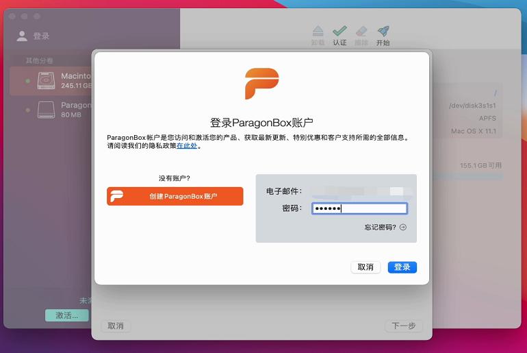 登录ParagonBox帐户