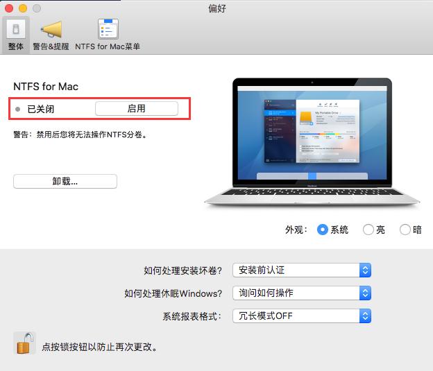 图4:禁用软件界面