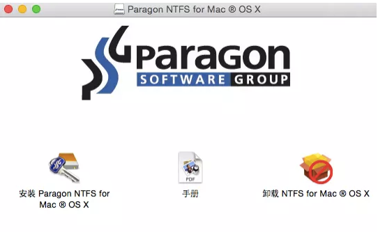 NTFS For Mac安装界面