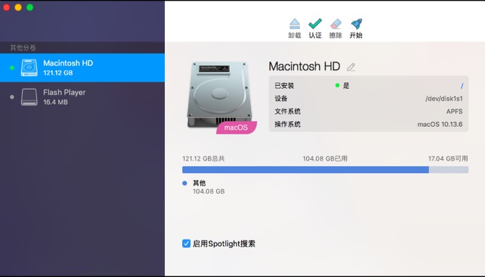 Paragon NTFS for Mac初始界面