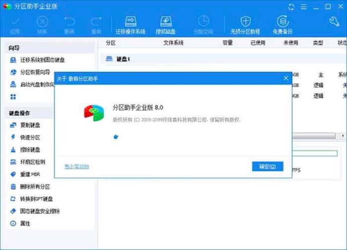 傲梅分区助手软件操作界面