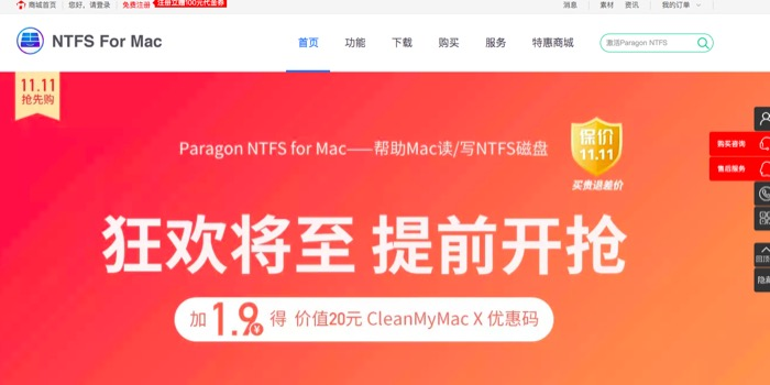 Paragon NTFS for Mac中文官网界面