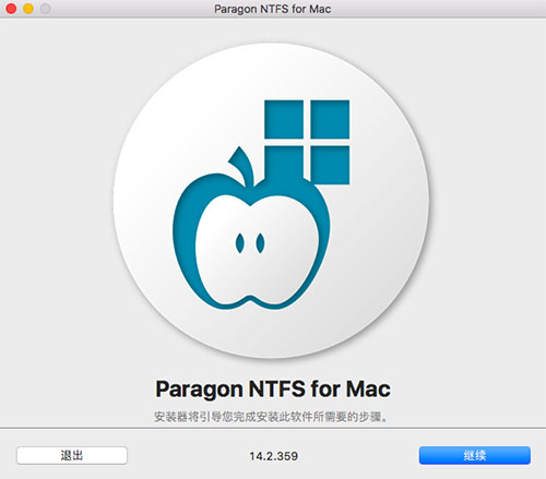 Paragon NTFS for Mac安装向导