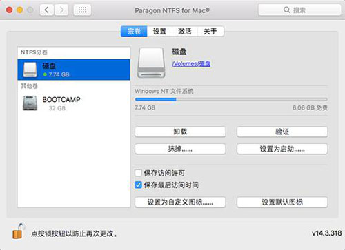 Paragon NTFS for Mac使用界面