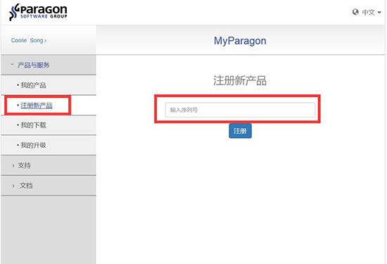 将paragon ntfs激活码和账号绑定