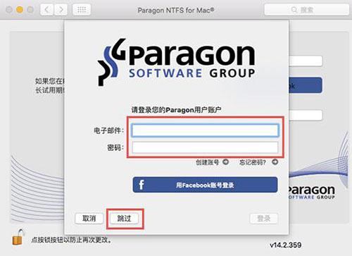 Paragon NTFS用户账户