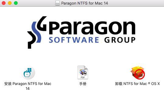 NTFS for Mac安装向导