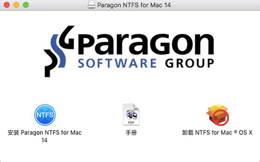 NTFS For Mac安装