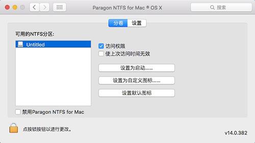 NTFS For Mac14界面