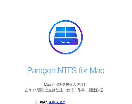 NTFS读写软件
