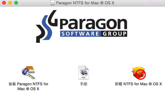 ntfs for mac 安装界面