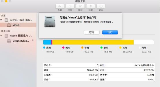 mac分区修复