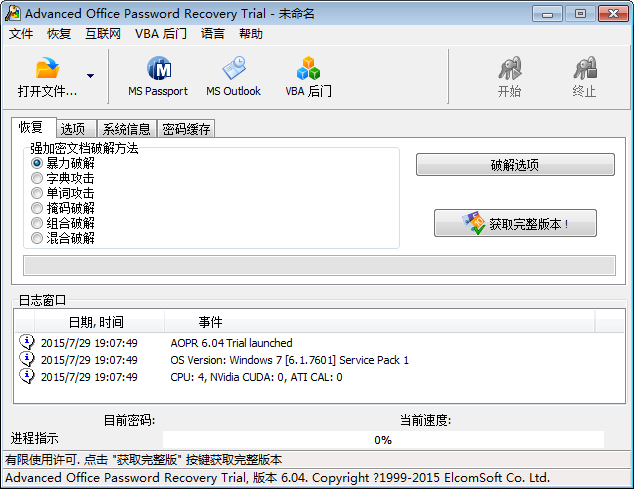 Advanced Office Password Recovery的页面布局