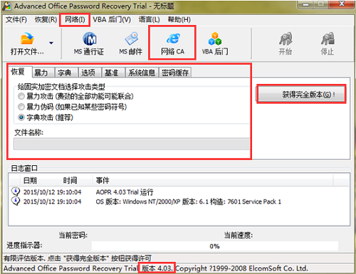 AOPR 4.03版本界面