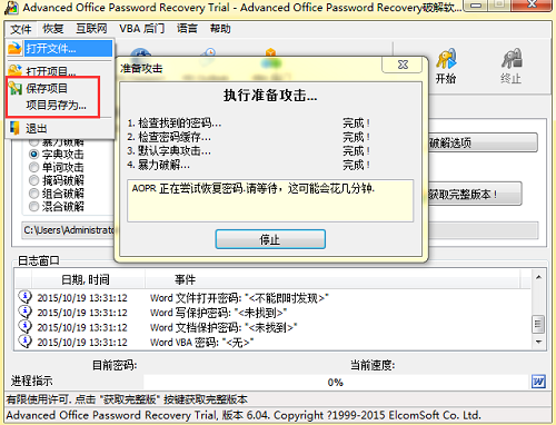 Advanced Office Password Recovery保存项目命令