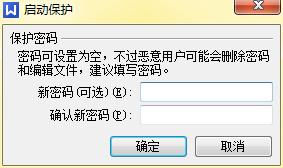 设置WPS文档的保护密码