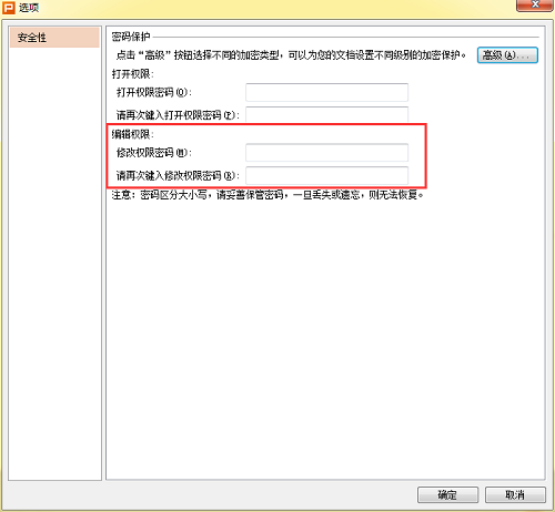 PowerPoint文档的密码设置窗口