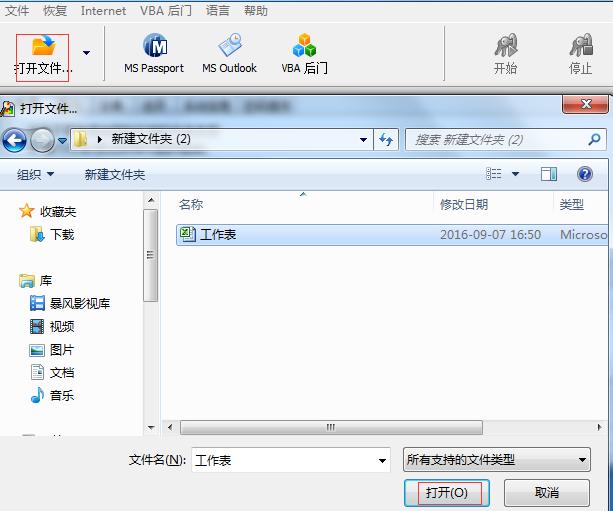 Excel文件