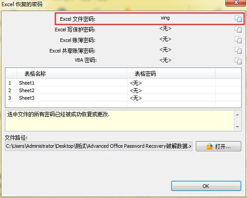 Excel密码破解工具恢复打开密码