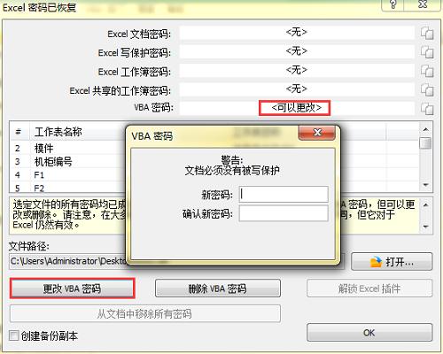 设置新的VBA密码