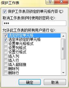 Excel 2007保护工作表对话框