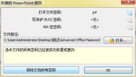 PPT文档字母与符号组合型密码