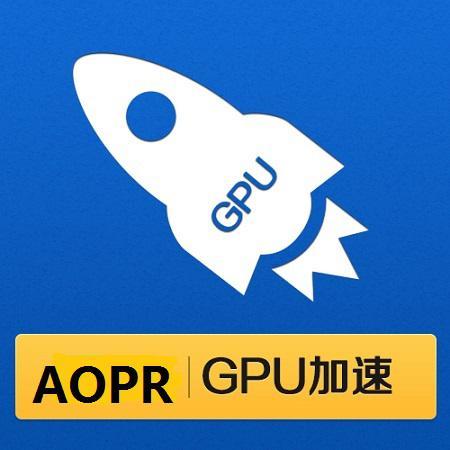 AOPR的GPU加速器